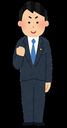 古川九一の現在【俳優から政治家・市議会議員に転職?】爆報ザフライデー